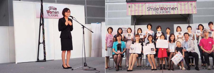 働く女性スピーチコンテスト