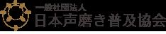 (一社)日本声磨き普及協会