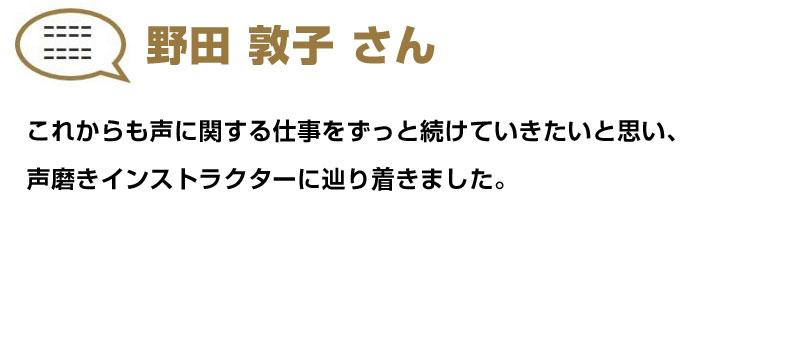 野田 敦子