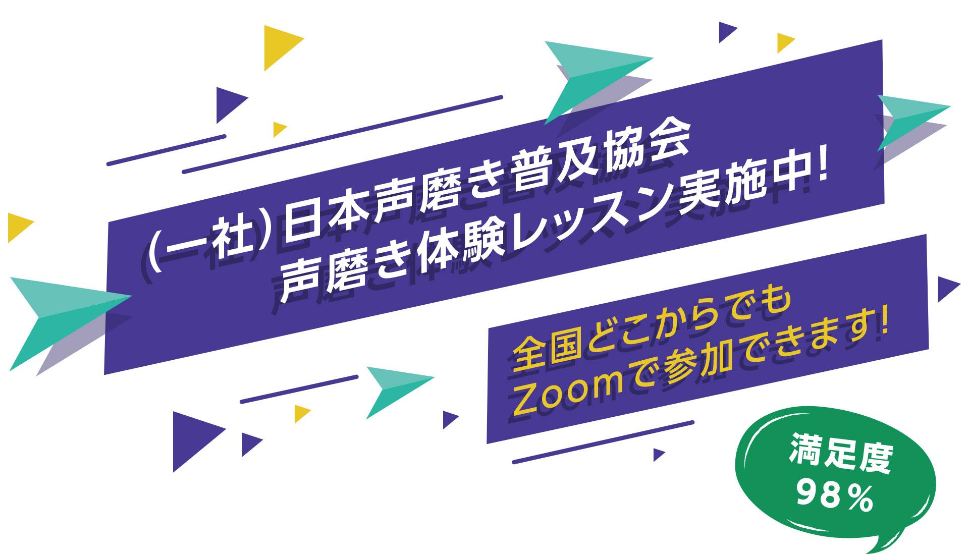 (一社)声磨き普及協会    声磨き体験レッスン実施中!