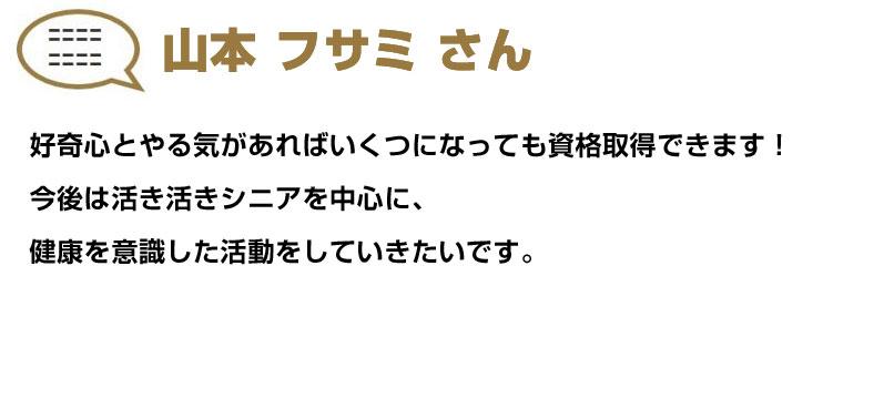 山本 フサミ